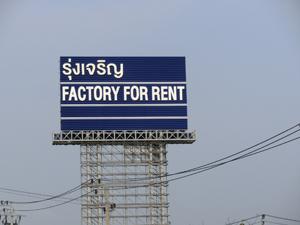 タイ工業用地Ⅲ