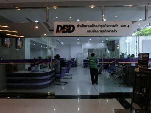 DBDスラウォン支局