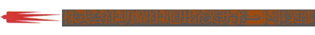 タイでの会社設立、BOI認可申請なら株式会社明耀社